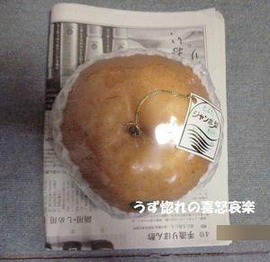 1 愛宕梨 上から写真.JPG
