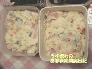 2 ポテトサラダ.JPG