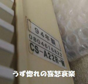 3 94年製エアコン.jpg