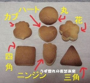 3 クッキー各種類.JPG