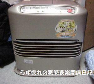 3 古い石油ファンヒーター.JPG