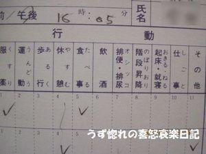 3 同 記録用紙.JPG