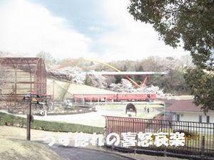 3 蔵が池動物園方面.JPG