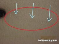 6 水漏れアップ写真.JPG