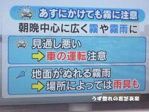 1 天気予報テレビ画面.JPG